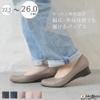 パンプス 痛くない 歩きやすい ヒール 幅広 大きいサイズ 外反母趾対策 疲れない ウェッジソール 黒 ストレッチ 通勤 通学 走れる 日本製 レディース 靴