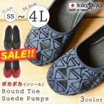 パンプス ローヒール 防寒 ぺたんこ 大きいサイズ スエード 蓄熱 日本製 ラウンドトゥ レディース 靴 kilakila