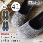 SALE 送料無料 走れるパンプス オールデイウォーク ローヒール 防寒 ぺたんこ レディース 大きいサイズ ツイード 蓄熱 日本製 ラウンドトゥ 靴