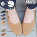 ショッピングフラット フラットシューズ パンプス ローヒール 痛くない 疲れない 大きいサイズ ぺたんこ 歩きやすい バブーシュ スリッポン 柔らかい 日本製 レディース 靴 kilakila
