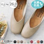 パンプス 痛くない 歩きやすい 大きいサイズ ローヒール ぺたんこ 黒 フラットシューズ レディース スクエアトゥ 抗菌 防臭 走れる 小さいサイズ 日本製 靴