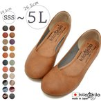 kilakila パンプス 走れるパンプス ローヒール 痛くない ぺたんこ フラットシューズ ラウンドトゥ 大きいサイズ バレエ レディース 日本製 靴