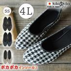 SALE 送料無料 走れるパンプス オールデイウォーク 防寒 ローヒール レディース 蓄熱 大きいサイズ ぺたんこ アーモンドトゥ 日本製 靴