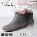 ブーツ レディース ショート ブーティー 歩きやすい ローヒール 黒 大きいサイズ サイドゴア 痛くない  靴