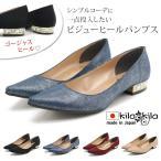 kilakila パンプス ポインテッドトゥ ローヒール ビジュー 日本製 フラット スエード調 おしゃれ レディース 靴