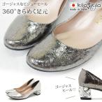 kilakila パンプス 太ヒール チャンキーヒール パーティー ビジュー ローヒール レディース ラウンドトゥ 美脚 グリッター 靴