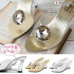 サンダル レディース クリアヒール ハイヒール ウェッジソール ミュール オープントゥ パーティー リゾート ビジュー 日本製 靴 kilakila