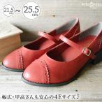 kilakila パンプス ローヒール ストラップ 大きいサイズ 痛くない フラット 幅広 甲高 4E EEEE レディース 靴