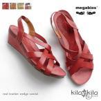 kilakila サンダル ウェッジソール レディース 本革 スペイン製 バックストラップ 編み込み レザー MEGABIOS メガバイオス 靴