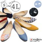 レインパンプス レインシューズ レディース 大きいサイズ ポインテッドトゥ ローヒール フラット 撥水 痛くない 雨 日本製 靴 kilakila