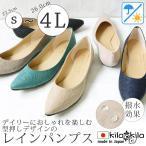 レインパンプス レインシューズ 長靴 レディース 撥水 ローヒール ポインテッドトゥ フラット 大きいサイズ 日本製 痛くない 雨 靴 kilakila