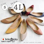 kilakila パンプス 走れるパンプス ローヒール 痛くない フラット ポインテッドトゥ ぺたんこ フォーマル 大きいサイズ 日本製 レディース 靴