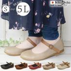 kilakila パンプス ローヒール フラットシューズ ストラップ ぺたんこ 大きいサイズ ラウンドトゥ 日本製 レディース 靴