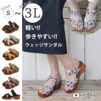 サンダル レディース ヒール 履きやすい 痛くない 大きいサイズ ストラップ ウェッジソール 厚底 歩きやすい 花柄 オープントゥ ベルト 日本製 夏 靴 kilakila