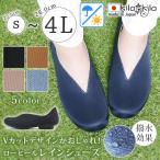 ショッピングラウンドトゥ レインパンプス レインシューズ 長靴 レディース 撥水 ぺたんこ ローヒール 痛くない ラウンドトゥ 日本製 大きいサイズ Vカット 雨 靴 kilakila
