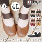 送料無料 パンプス ローヒール ぺたんこ ラウンドトゥ 大きいサイズ 日本製 レディース 痛くない ストラップ 靴