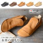 ショッピングフラットシューズ kilakila フラットシューズ レディース 本革 ぺたんこ ローヒール 日本製 痛くない ショートブーツ 靴