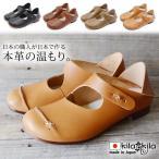 ショッピングフラット フラットシューズ レディース バブーシュ ローヒール ぺたんこ ラウンドトゥ ストラップ 本革 日本製 パンプス 靴 kilakila