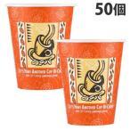 レッツコーヒー 厚紙カップ 9オンス/281ml 50個入