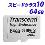 トランセンド 高耐久 microSDXCカード 64GB Class10 2年保証