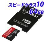 トランセンド microSDXCカード 64GB Class10 UHS-I対応 無期限保証