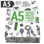 キラット コピー用紙 スーパーホワイトペーパー 高白色 A5 500枚