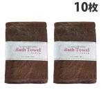 バスタオル コロレ カラーバスタオル ブラウン 60×120cm 10枚 タオル 大判 大きい 大きめ 綿 綿100% セット