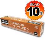 FAX用インクリボン brother汎用品 PC-300RF/PC-304RF/PC-301対応 33m