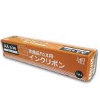 FAX用インクリボン SHARP汎用品 UX-NR4A4(W)/UX-NR5A(W)4対応 33m