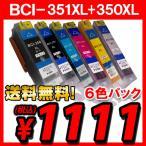 BCI350XL BCI351XL 351 350 インク キャノン 互換インク Canon BCI-351XL+350XL/6MP 6色セット