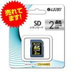 リーダーメディアテクノ Lazos SDHCメモリーカード 2GB CLASS6 L-2SD6 SDカード デジカメ カメラ