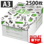 『ワケあり品』『アウトレット』キラット コピー用紙 スーパーホワイトペーパー A3 2500枚 (500枚×5冊)