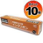 『ポイント10倍』KILAT(キラット) FAX用インクリボン Panasonic汎用品 KX-FAN200対応