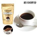 業務用フリーズドライコーヒー 200g