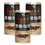 京都美山名水の無糖コーヒー190ml×30本(3缶100円税抜)
