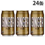 LAS ジンジャーエール 350ml×24本(1缶あたり50円税抜)