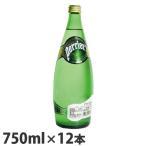 ペリエ 750ml瓶×12本『送料無料』