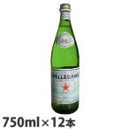 輸入水 サンペレグリノ 瓶 750ml 1箱(12本入)『送料無料』