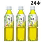 ショッピング格安 『お一人様2点限り』緑茶 国産品 500ml×24本
