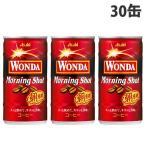 「100円OFFクーポン配布中」アサヒ ワンダ 缶コーヒー モーニングショット 185ml×30缶