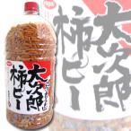 谷貝 大次郎柿ピー 2.4Kg