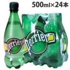 ペリエ プレーン ナチュラル 炭酸水 500ml×24本 ペットボトル ペリエ(Perrier)