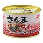 マルハニチロ あけぼの さんま味付 150g 『お1人様10缶まで』