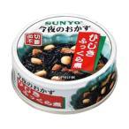 サンヨー 今夜のおかず ひじきふっくら煮 4号缶