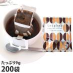 ドリップ コーヒー ドリップバッグ 9g×200袋(個包装