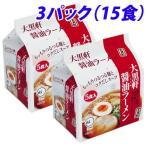 大黒軒 醤油ラーメン 5食入×3袋セット