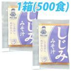 神州一味噌 業務用即席みそ しじみ 500食(1箱5袋入)セット