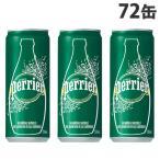 ペリエ 330ml缶×72缶 『送料無料』