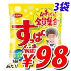 コイケヤ すっぱムーチョチップス さっぱりビネガー 55g×3袋