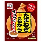 Yahoo!よろずやマルシェ(キラット)永谷園 たまねぎのちから サラサラたまねぎスープ 20.4g